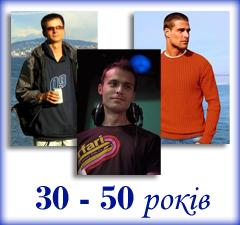 Мужчини 30 - 50 років