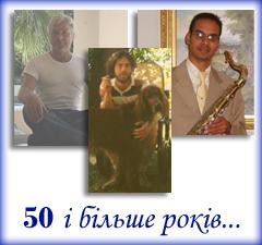 Мужчини 50 і більше років