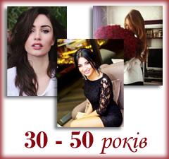 Жінки 30 - 50 років