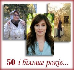 Жінки 50 і більше років