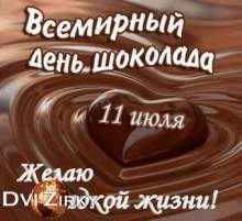 Знакомство на Dvi Zirky и Шоколад...