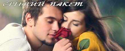 СРІБНИЙ ПАКЕТ-2базові послуги знайомств