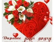 Знайомства і любов Любов, Кохання, Радість, Щастя, Позитив, Смайлики, Троянди id139531687