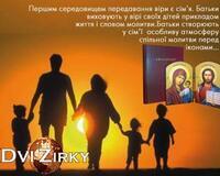 Християнські знайомства. Спільна молитва id849411649